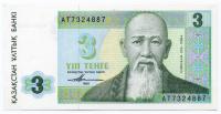 Billete Kazajistan 3 Tenge 1993 - Numisfila