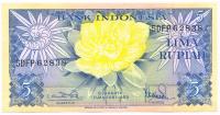 Billete de Indonesia 5 Rupiah 1959 - Numisfila