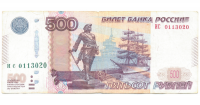 Billete Rusia 500 Rubles 1997 - Numisfila
