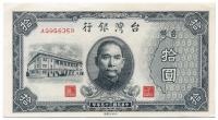 Billete China 10 Yuan 1946 - Numisfila