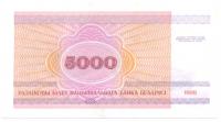 Billete Bielorrusia 5.000 Rublei (1993) - Numisfila