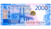 Billete de Rusia 2.000 Rubles 2017 - Numisfila