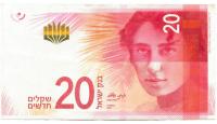 Billete de Israel 20 New Shekels de 2017 - Numisfila