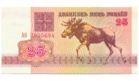 Billete Bielorusia 25 Rubles 1992 - Numisfila