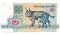 Billete Bielorusia 10 Rubles 1992 - Numisfila