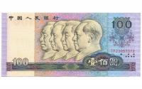 Billete de 100 Yuan 1990 Mao Zedong - Numisfila