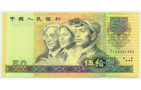 Billete de China 50 Yuan de 1990 - Numisfila