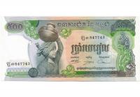 Billete Cambodia 500 Riels 1973 - Numisfila