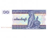 Billete Myanmar 10 Kyats 1994 - Numisfila