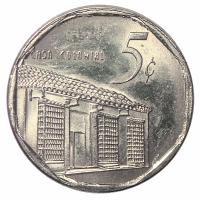 Moneda Cuba 5 Centavos 1996-2006 - Numisfila