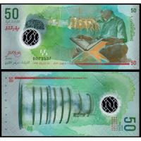Billete Plastico Maldivas 50 Rufiyaa 2015 - Numisfila
