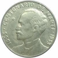 Moneda Plata Cuba 50 Cts 1953 José Martí - Numisfila