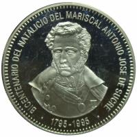 Moneda 500 Bs 1995 Antonio Jose de Sucre Bicentenario - Numisfila