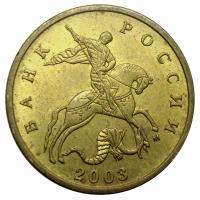 Moneda Rusia 10 Kopeks 2002-2005 - Numisfila