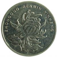 Moneda China 1 Yuan 2004-2009 - Numisfila