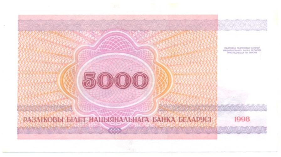 Billete de Bielorrusia 5.000 Rublei (1993)  - Numisfila