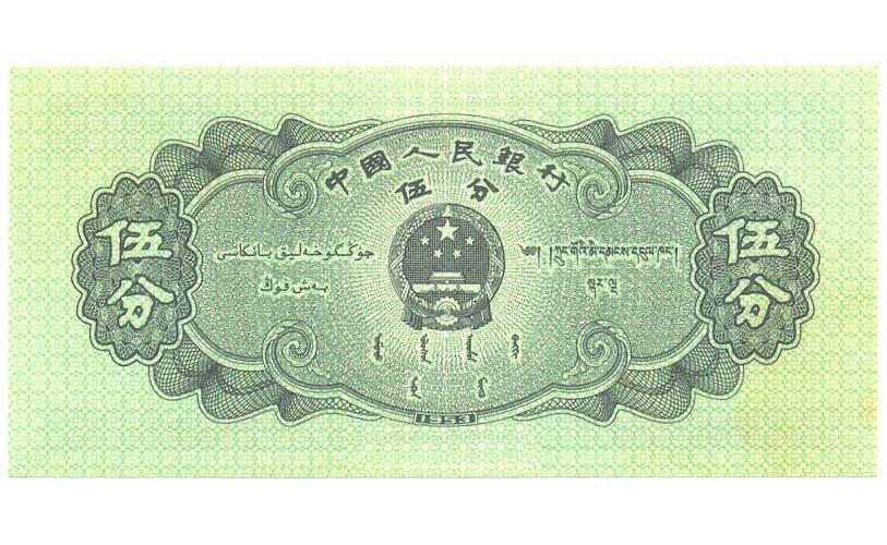 Billete China 5 Fen 1953 Barco  - Numisfila