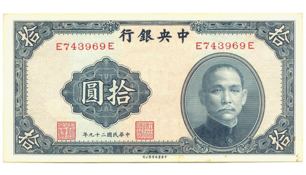 Billete China 10 Yuan 1940 Sun Yat-sen  - Numisfila