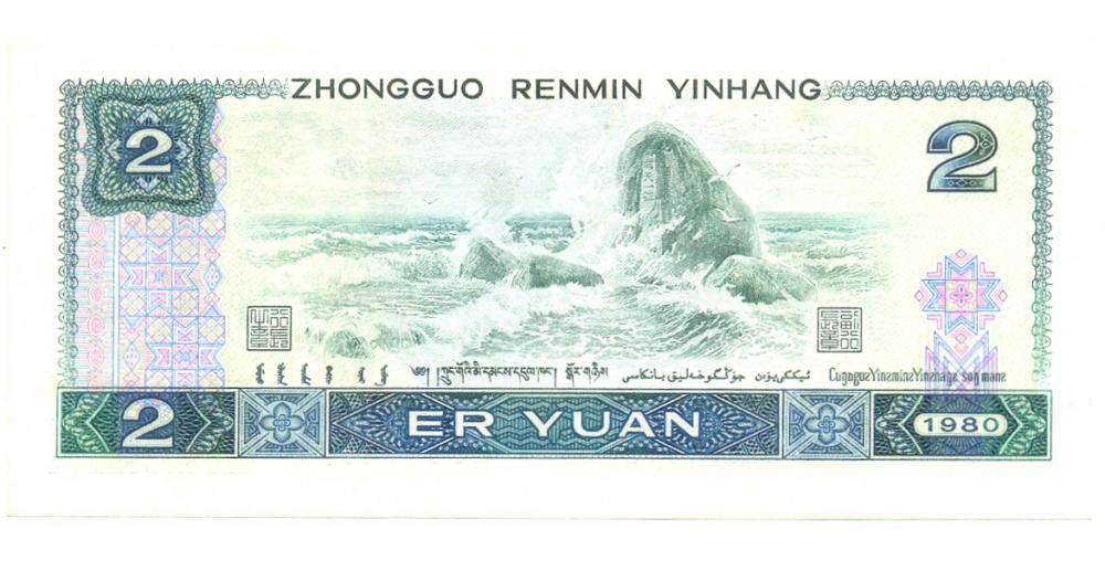 Billete China 2 Yuan 1980  - Numisfila