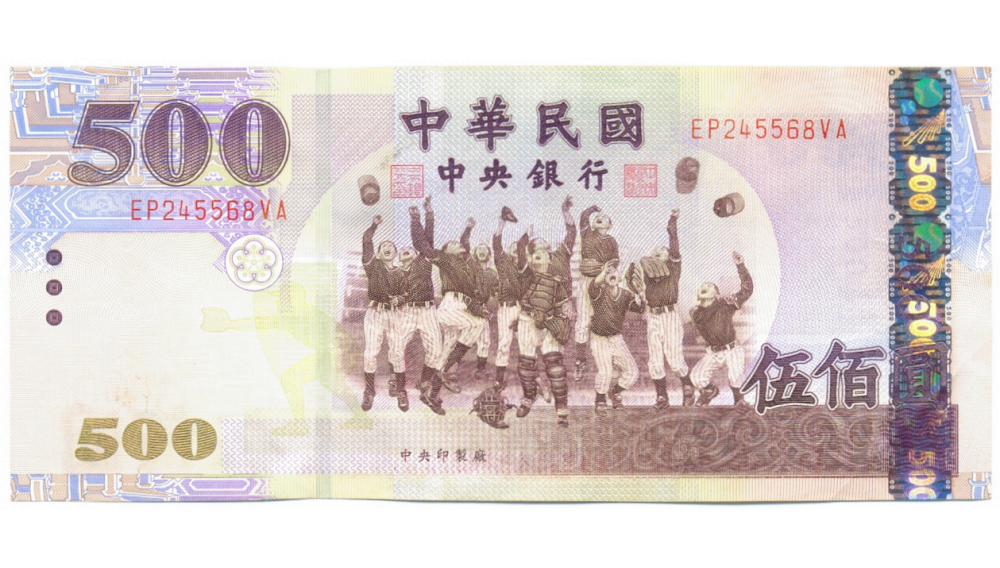 Republica China Taiwan Billete 500 Yuan 2001  - Numisfila